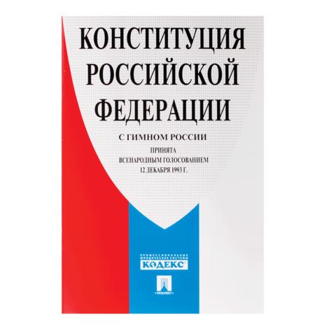 """048787 Брошюра """"Конституция РФ"""" (с гимном России)32 стр."""