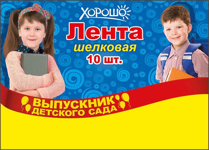 """063975 Лента """"Выпускник детского сада"""""""