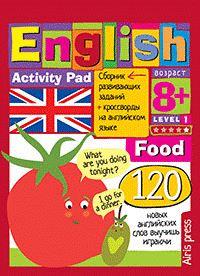 Умный блокнот. English Еда. (Food) Уровень 1.