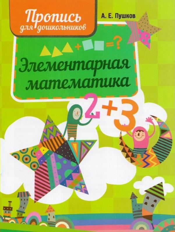 Пушков. Пропись для дошкольников. Элементарная математика.