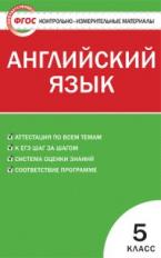 КИМ Английский язык 5 кл. (ФГОС) /Лысакова.