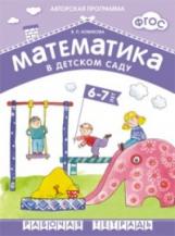 Математика в детском саду. 6-7 лет. Рабочая тетрадь. (ФГОС)/Новикова. (-)