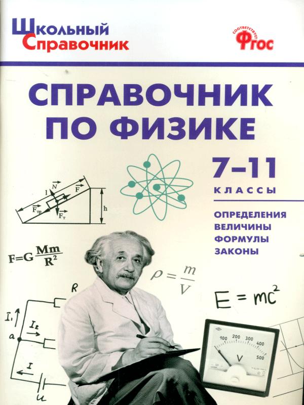 ШС Справочник по физике. 7-11 кл. (ФГОС) /Трусова.