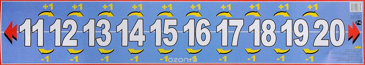 """057966 Плакат """"Числовой ряд от 11 до 20"""""""