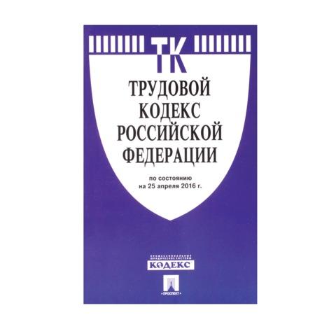 056699 Кодекс РФ ТРУДОВОЙ, 256 стр.