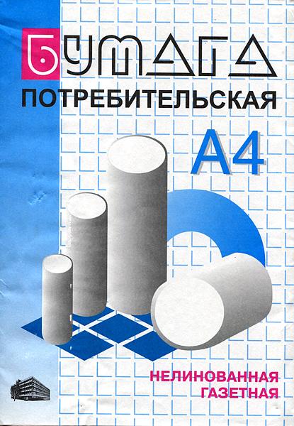 002619 Бумага потребительская газетная 250л.