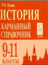 История. 9-11 кл. Карманный справочник. Для подготовки к ЕГЭ и ОГЭ. /Пазин.