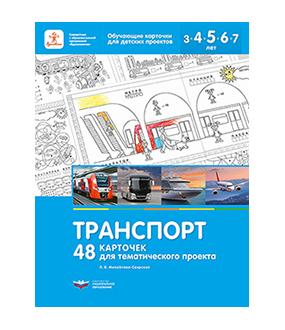 Михайлова-Свирская. Транспорт. 48 карточек для тематического проекта
