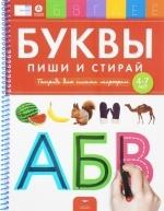 Речь плюс. Буквы. Пиши и стирай. Тетрадь для письма маркером для детей 4-7 лет.