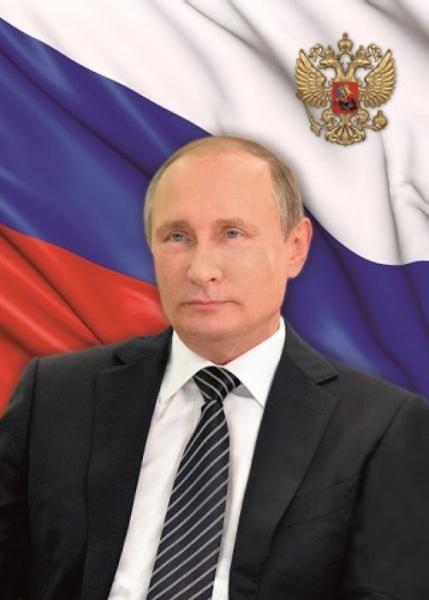 """052246 Постер А4 """"Президент РФ Путин В.В."""""""