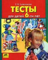Колесникова. Тесты для детей 6-ти лет. (ФГОС).