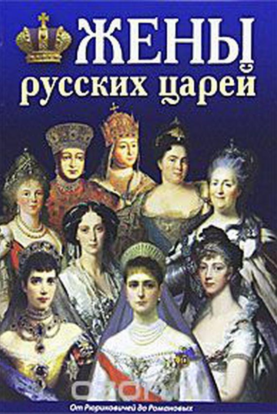 084579 Книга Жены русских царей