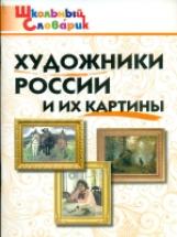 ШС Художники России и их картины.(ФГОС)/Никитина.