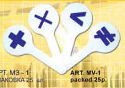 024755 Веер-касса математических знаков