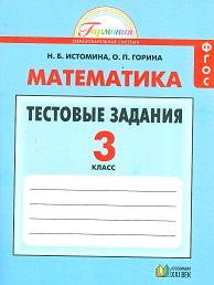 Истомина. Математика. 3 кл. Тестовые задания. ФГОС.
