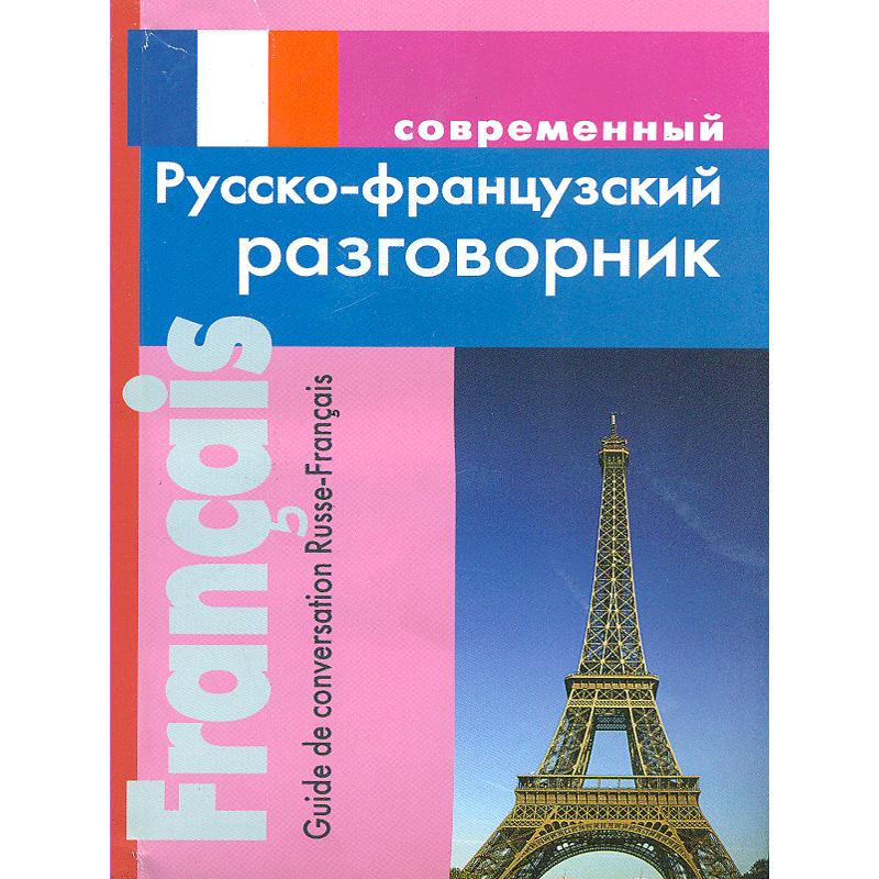Современный русско-французский разговорник.
