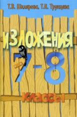 Шклярова. Сборник текстов для изложений в 7-8 кл. с заданиями.