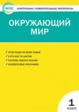 КИМ Окружающий мир 1 кл. (ФГОС) / Яценко.