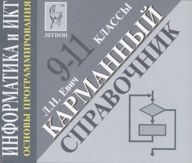 Информатика и ИКТ. Карманный справочник. 9-11 классы. /Евич.