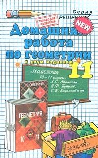 ДР Атанасян. Геометрия 11 кл./ Кадеев