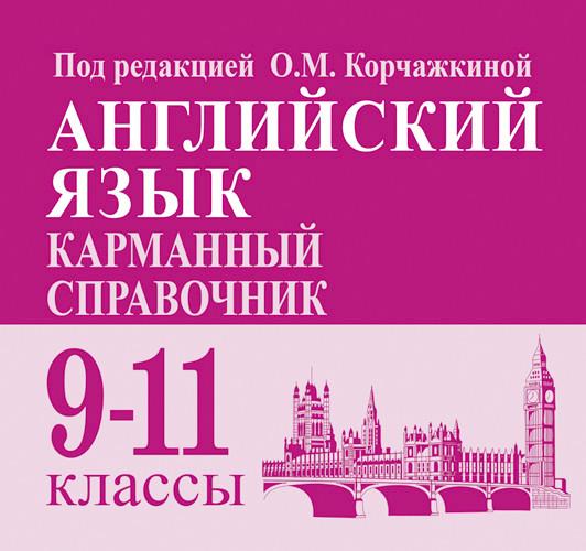 Английский язык. 9-11 кл. Карманный справочник. /под ред. Корчажкиной.