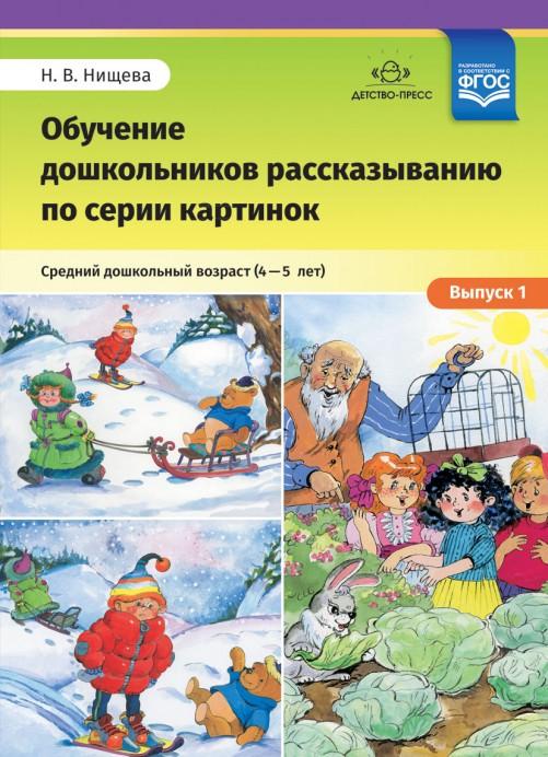 Обучение дошкольников рассказыванию по серии картинок. Средний дошкольный возраст (4-5 лет).Выпуск 1