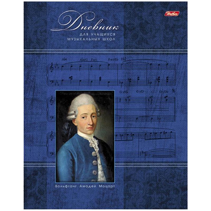 """047482 Дневник для музыкальной школы 48л. """"Моцарт"""""""