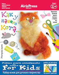 Ульева. Мастерская малыша. Как у нашего кота 2+ (Набор основ для детского творчества).