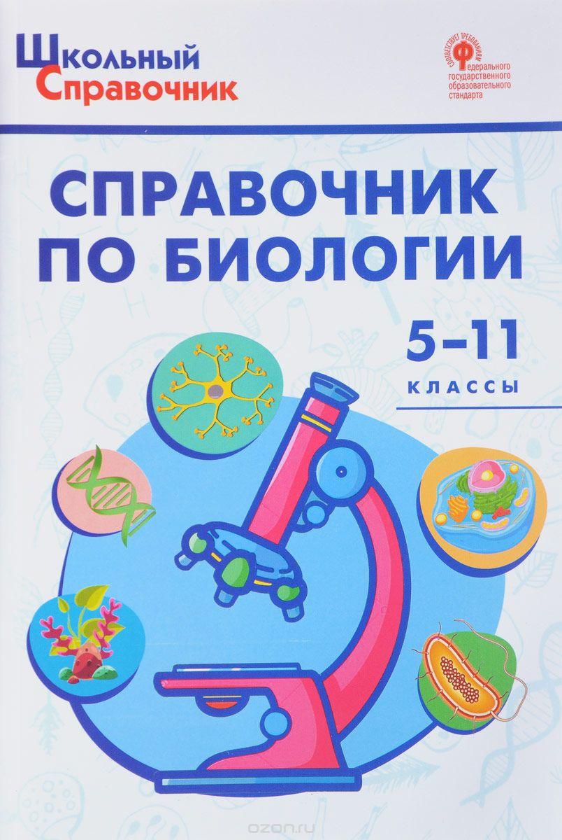 ШСп Справочник по биологии. 5-11 кл. (ФГОС) /Соловков.