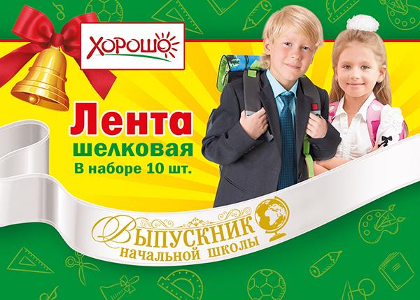 "055777 Лента""Выпускник начальной школы"""