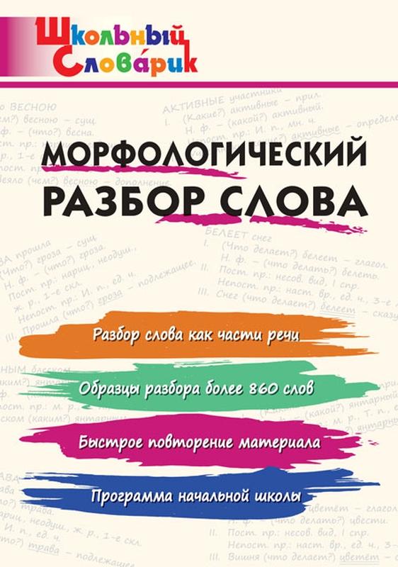ШС Морфологический разбор слова. (ФГОС) /Клюхина.