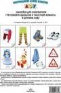 Наклейки для оформления групповой раздевалки и туалетной комнаты в детском саду. Автор: Нищева Н.В.