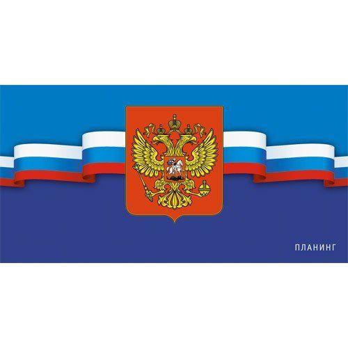 """075948 Планинг недат. карманный """"Государственная символика"""" 64л"""
