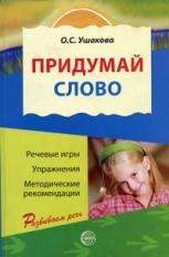 Ушакова. Придумай слово. Речевые игры и упражнения для дошкольников