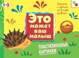 ЭМВМ. Пластилиновые картинки. Художественный альбом для занятий с детьми 1-3 лет./Янушко.