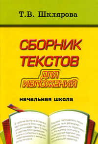 Шклярова. Сборник текстов для изложений. Начальная школа.