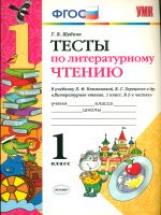 УМК Климанова, Горецкий. Литературное чтение. Тесты. 1 кл. / Шубина. (ФГОС)