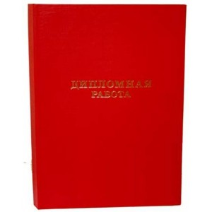 028853 Папка для дипломных работ (без бумаги), синяя