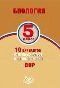 Балакина. Биология. 5 класс. 10 вариантов итоговых работ для подготовки к ВПР. (ФГОС).
