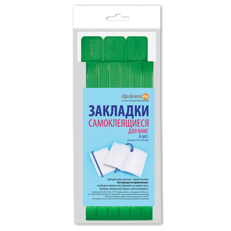 088281 Набор закладок для книг 12*376мм (ляссе с клеевым краем), ДПС, 06шт., ярко-зеленый