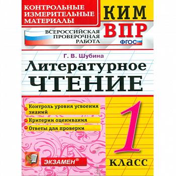 КИМн-ВПР. 1 кл. Литературное чтение. /Шубина. (ФГОС).