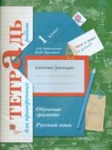Евдокимова. Русский язык. 1 кл. Обучение грамоте. Тетрадь для проверочных работ. (ФГОС)