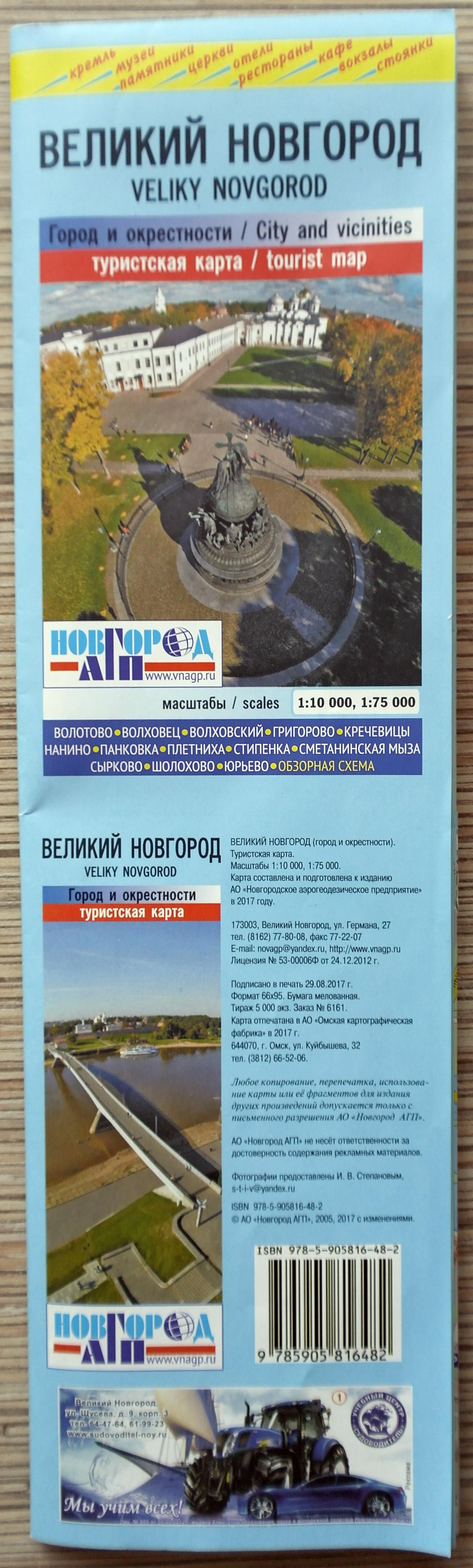 037648 Туристическая карта Великий Новгород 1:20 000