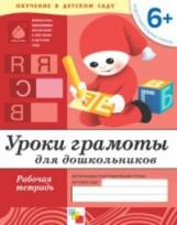 Уроки грамоты для дошкольников. Подготовительная группа. Рабочая тетрадь./Денисова. 6+ (-)
