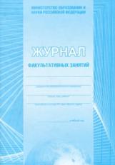 Журнал факультативных занятий. (ФГОС)
