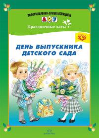 День выпускника детского сада. Праздничные даты. ИДО (ФГОС)