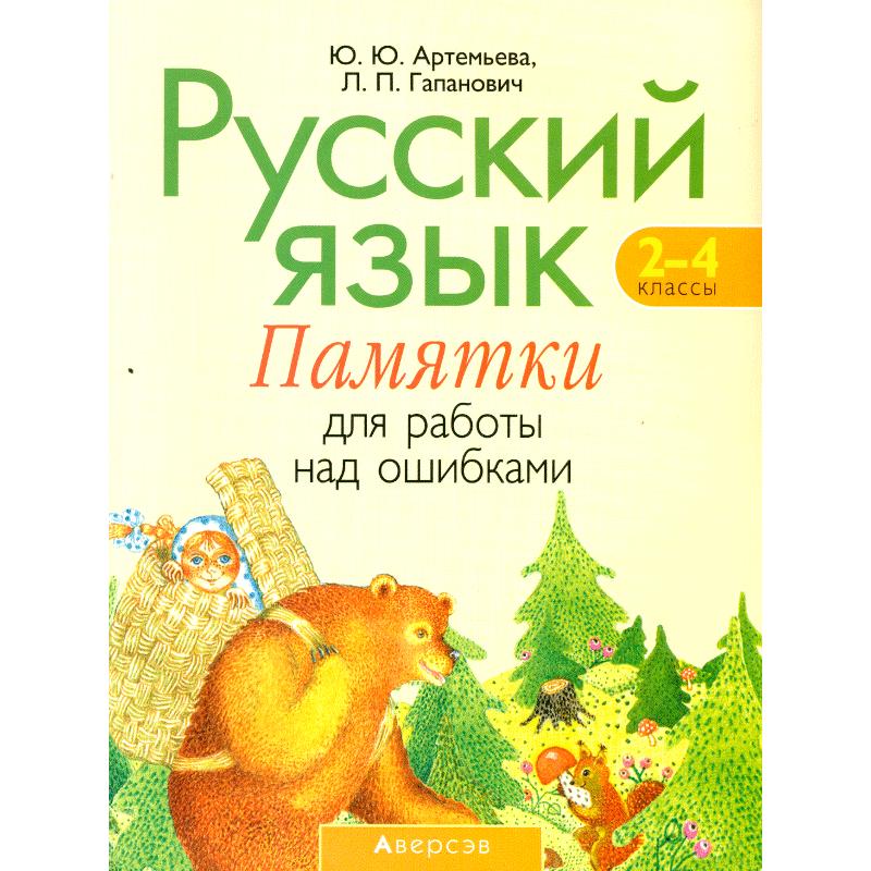 Артемьева. Русский язык. 2-4 кл. Памятки для работы над ошибками.