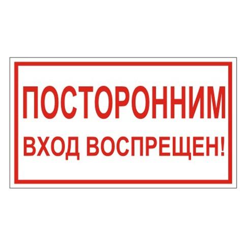 """064556 Знак вспомогательный """"Посторонним вход воспрещен!"""""""