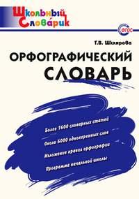 ШС Орфографический словарь. (ФГОС) /Шклярова.