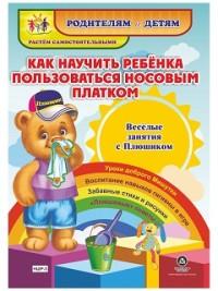 Уроки доброго Мишутки.Как научить ребенка пользоваться носовым платком